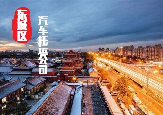 【北京东城区轿车托运公司_东城区汽车托