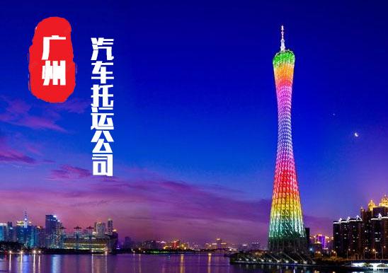 【广州从化区轿车托运公司_从化区汽车托运哪家好】
