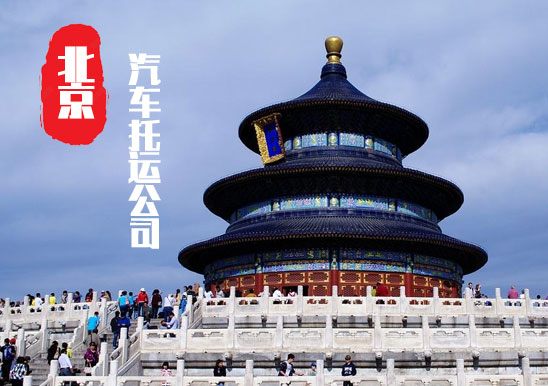 <font color='#CC0000'>【北京西城区轿车托运公司_西城区汽车托</font>